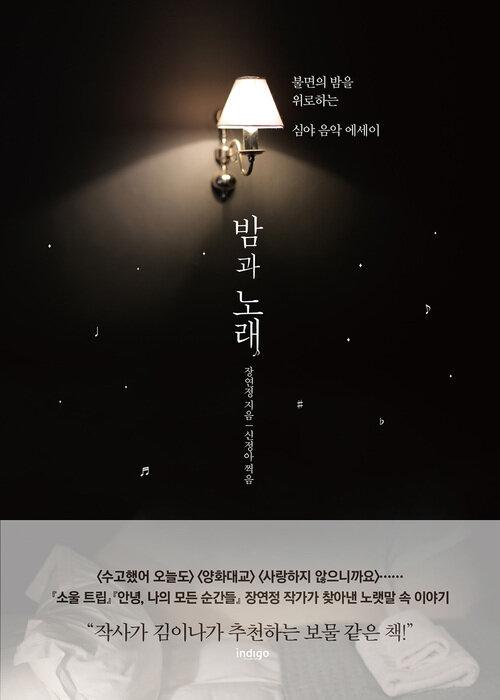 밤과 노래