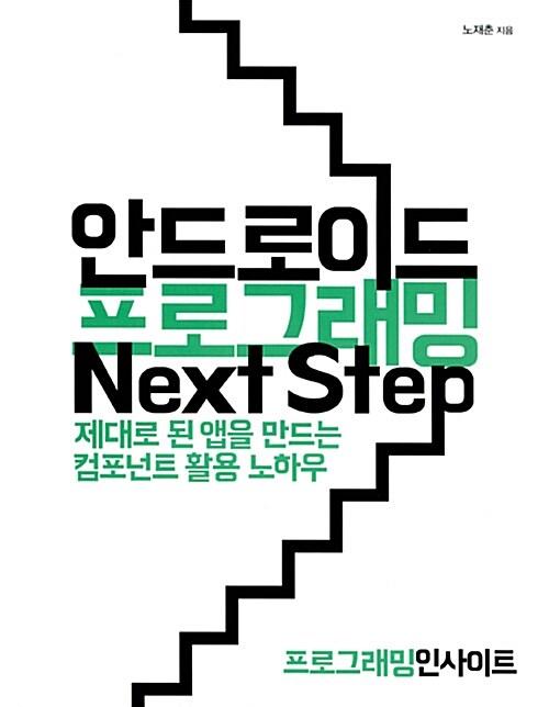 안드로이드 프로그래밍 Next Step