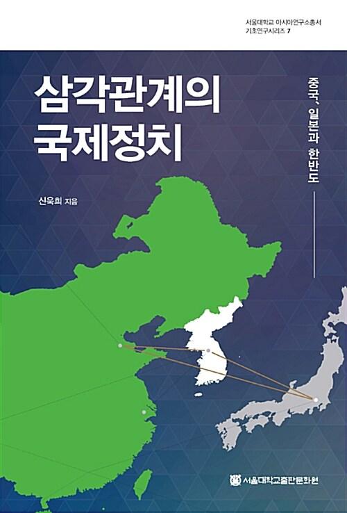 삼각관계의 국제정치