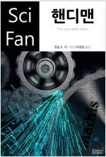 핸디맨 - SciFan 제61권