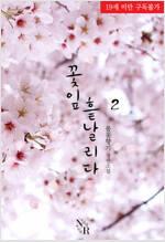 꽃잎 흩날리다 2