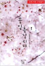 꽃잎 흩날리다 1