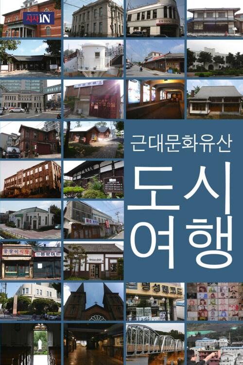 근대문화유산 도시여행