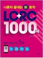 나혼자 끝내는 신(新)토익 LC+RC 1000제