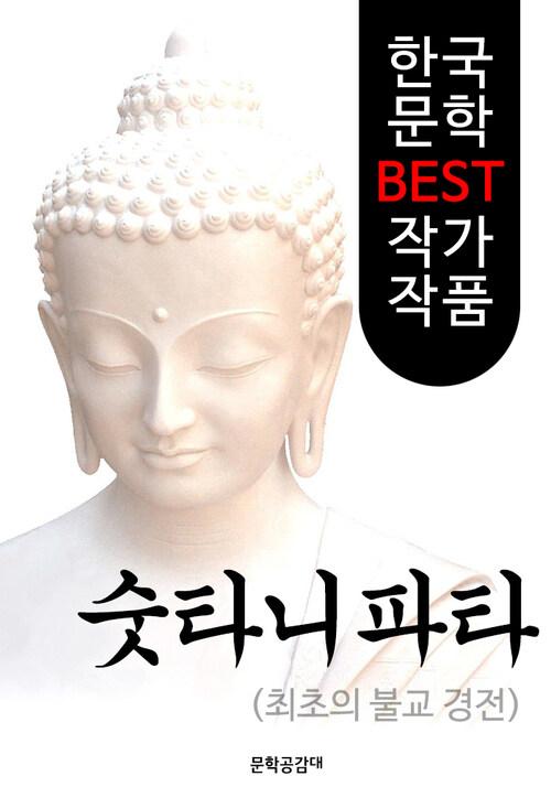 숫타니파타 ; 최초의 불교 경전(해석본)