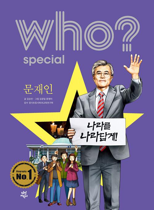 Who? Special 문재인 (친필 사인 수록 특별판)