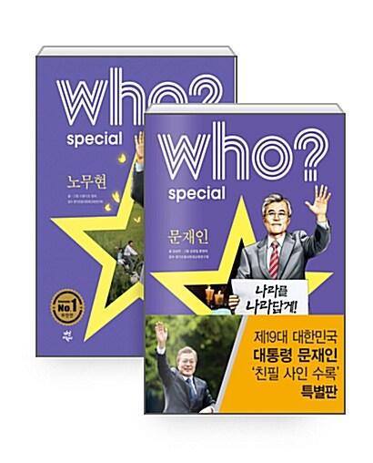 [세트] Who? Special 문재인 (친필 사인 수록 특별판) + 노무현 - 전2권