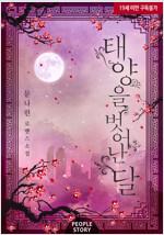 [합본] 태양을 벗어난 달 (전4권/완결)