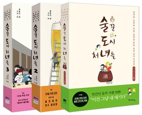 [세트] 술꾼도시처녀들 1~3 (완결) - 전3권