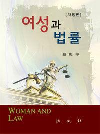 여성과 법률 개정판