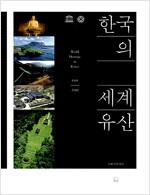 한국의 세계 유산