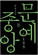 [중고] 문예중앙 125호 - 2011.봄