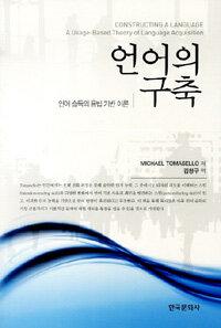 언어의 구축 : 언어 습득의 용법 기반 이론