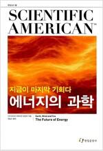 에너지의 과학