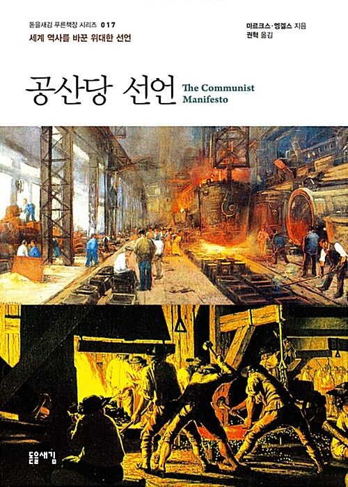 공산당 선언