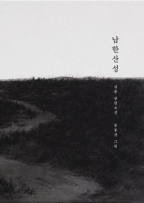 남한산성 (100쇄 기념 아트 에디션)