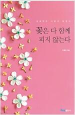 [중고] 꽃은 다 함께 피지 않는다