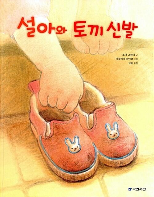 설아와 토끼 신발