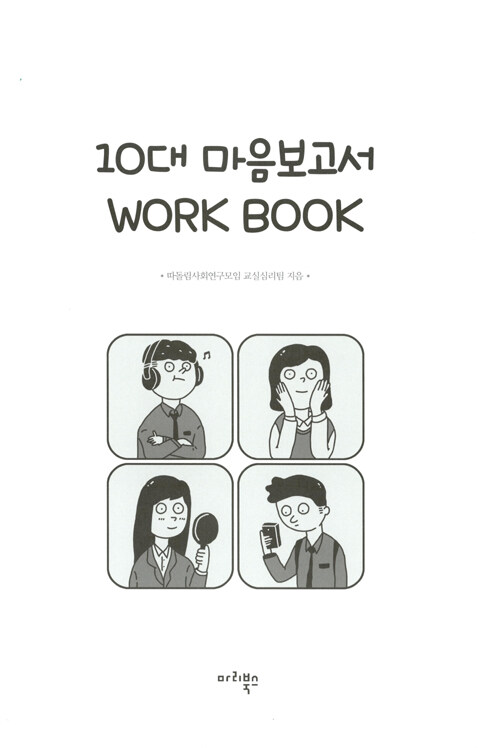 10대 마음보고서 : work book