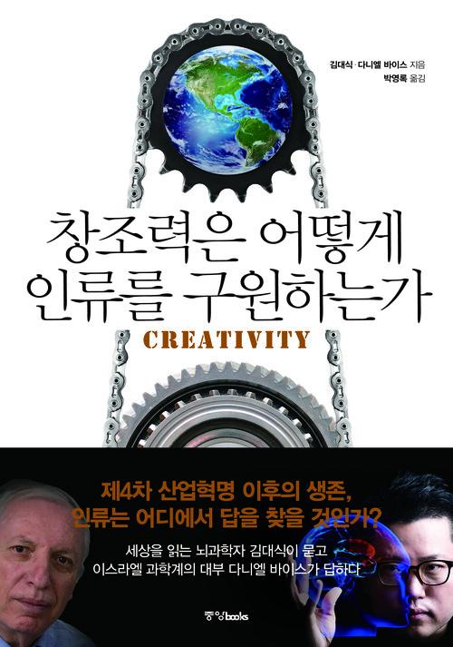 창조력은 어떻게 인류를 구원하는가
