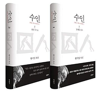 [세트] 수인 세트 - 전2권