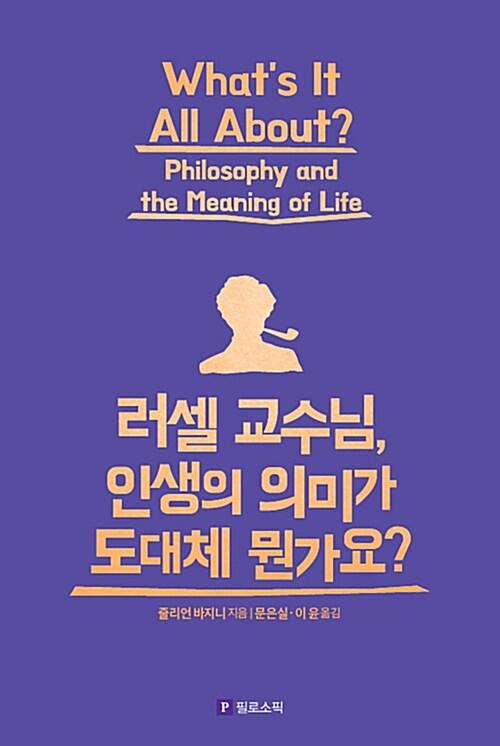 러셀 교수님, 인생의 의미가 도대체 뭔가요?