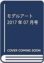 モデルア-ト 2017年 07 月號 [雜誌] (雜誌, 月刊)