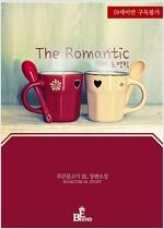 [BL] 더 로맨틱 (The Romantic) (전2권/완결)