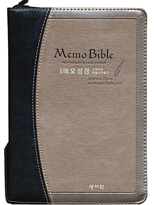 [검정듀오] 관주 메모성경 개역개정 해설새찬송가 - 대(大).합본.색인
