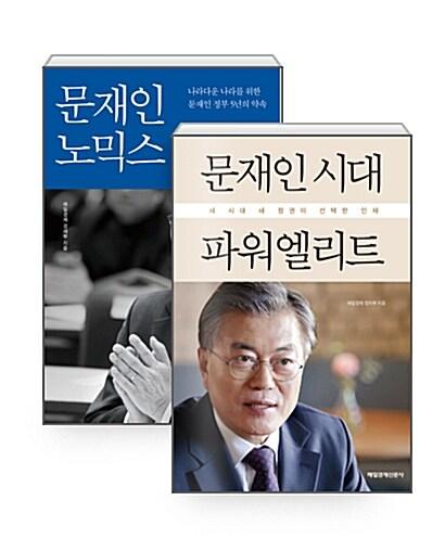 [세트] 문재인 시대 파워엘리트 + 문재인 노믹스 - 전2권