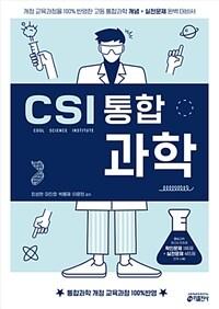 CSI 통합과학