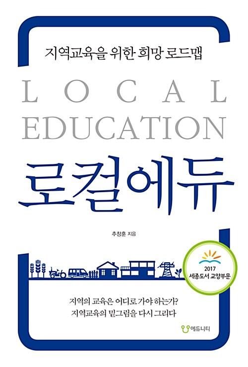 로컬에듀 (2017 세종도서 교양부문 선정도서)