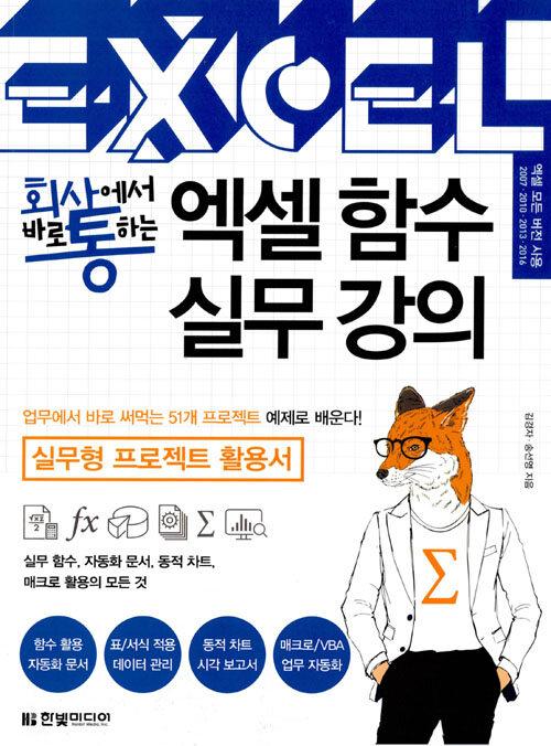 (회사에서 바로 통하는) 엑셀 함수 실무 강의 : 실무형 프로젝트 활용서