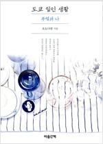 도쿄 일인 생활 : 부엌과 나