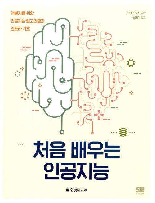처음 배우는 인공지능 : 개발자를 위한 인공지능 알고리즘과 인프라 기초