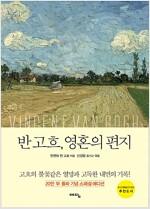 반 고흐, 영혼의 편지 (스페셜 에디션, 양장)