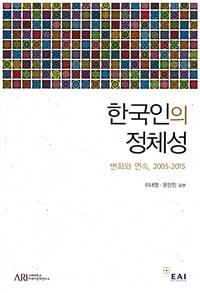 한국인의 정체성 : 변화와 연속, 2005-2015