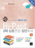 2018 Hi-Pass 초등임용 2차 심층면접 수업실연 - 전2권