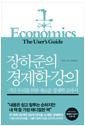 [eBook] 장하준의 경제학 강의 (스페셜북 증정:경제학 강의+Shall We?)