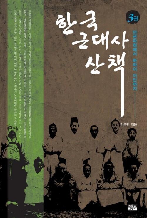 [세트] 한국 근대사 산책 (전10권)