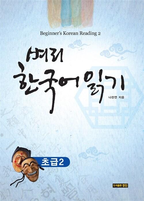 벼리 한국어 읽기 - 초급 2
