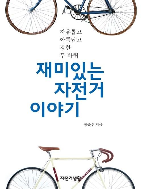 [중고] 재미있는 자전거 이야기