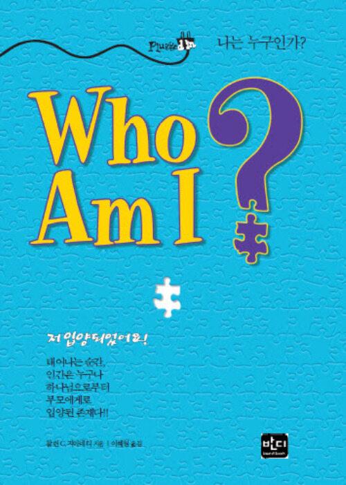 나는 누구인가?