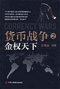 貨幣戰爭 화폐전쟁 2 (Paperback, 중국어판, 간체)