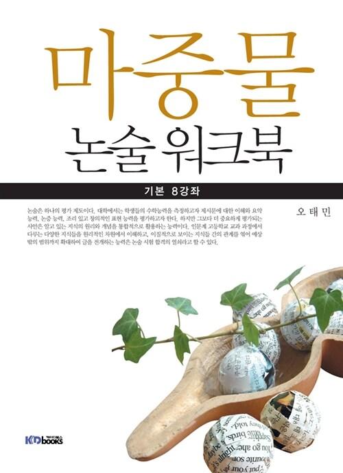 마중물 논술 워크북