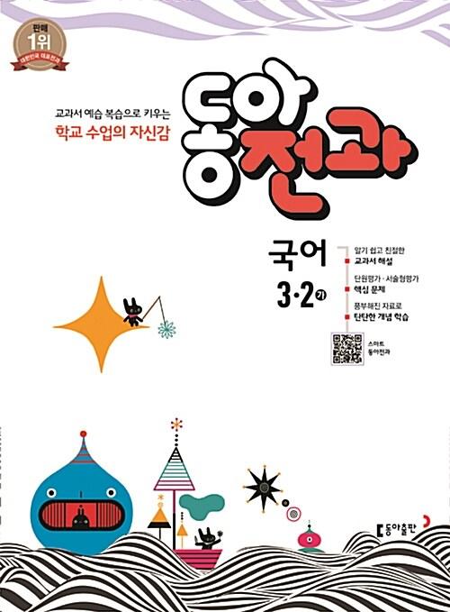 동아 전과 3-2 - 전9권 (2017년)