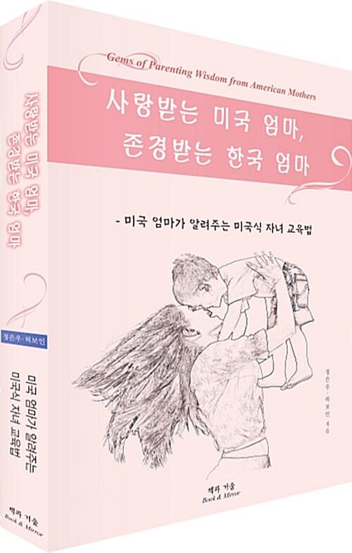 사랑받는 미국 엄마, 존경받는 한국 엄마