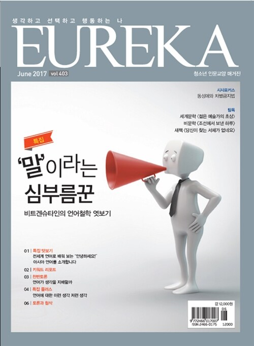 월간 유레카 403호