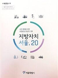 지방자치 서울, 20 : 시민 행복을 위한 지방분권 20년의 기록