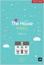 The house (무삭제)